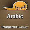 Transparent » Arabic Language Blog