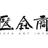 CAFA ART INFO | Find Chinese Contemporary Art and News