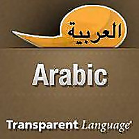 Transparent » Arabic Language Blog