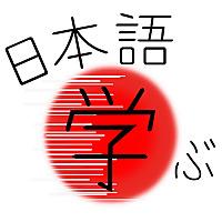 Nihongo Manabu Learn Japanese