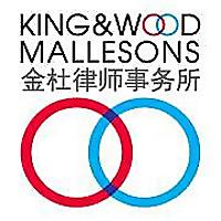 IP Whiteboard | King & Wood Mallesons