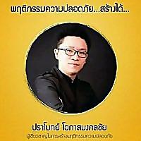 Safety officer Thailand
