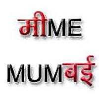 Me Mumbai | Be Mumbai, Me Mumbai