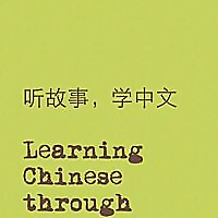 Learning Chinese through Stories