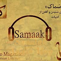 Samaak Audio Mag