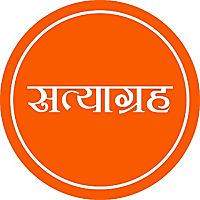 Satyagrah | Scroll.in