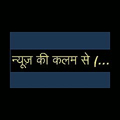News Ki Kalam Se
