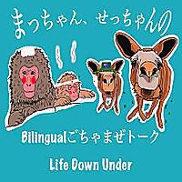 まっちゃん、せっちゃんの Bilingual ごちゃまぜトーク Life Down Under