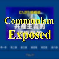 共产主义暴露