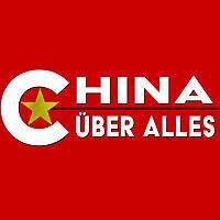 中国就是王道