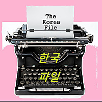 The Korea File
