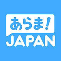 Arama! Japan