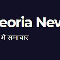 Deoria News