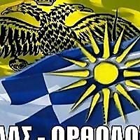 ΕΛΛΑΣ-ΟΡΘΟΔΟΞΙΑ