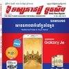 Mobile Phone Magazine