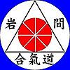 Iwama Shinshin Aiki Shurenkai