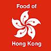 Food of Hong Kong   YouTube