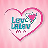 Lev LaLev Israel Girls Orphanage