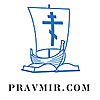 Pravmir.com | Orthodox Christianity and the World