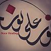 Noor Healing