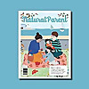 The Natural Parent Magazine