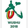 WUC Wushu 2018