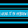 Hear it in Hebrew