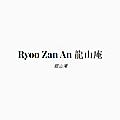 Ryoo Zan An 龍山庵