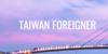 Taiwan Foreigner