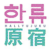 Hallyujuku Podcast