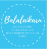 Balalaikaru | Podcasts for learning Russian
