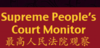 Supreme People's Court Monitor » Alternative Dispute Resolution