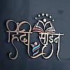 Hindi Sign