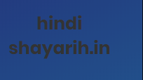 hindi shayarih.in