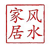 Fengshui in Da House