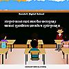 Sanskrit Digital School