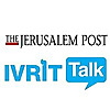 Ivrit Talk   Learn Hebrew Online Anytime Anywhere