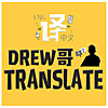 Drew哥Translate