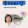Learn Korean with Linh